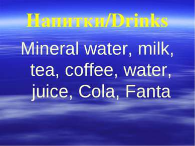 Напитки/Drinks Mineral water, milk, tea, coffee, water, juice, Cola, Fanta