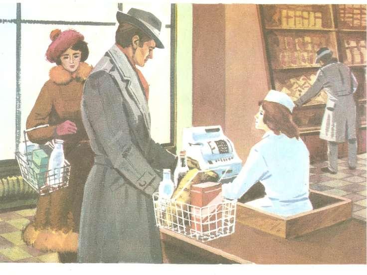 Картинка магазина