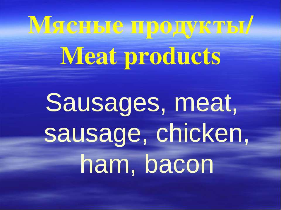 Мясные продукты/ Meat products Sausages, meat, sausage, chicken, ham, bacon
