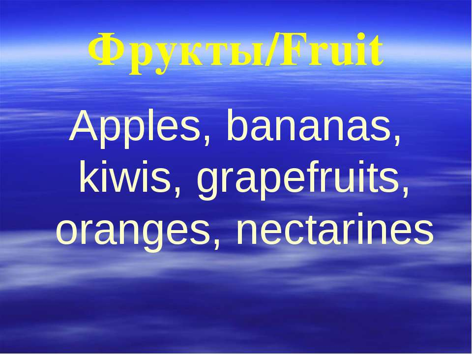 Фрукты/Fruit Apples, bananas, kiwis, grapefruits, oranges, nectarines