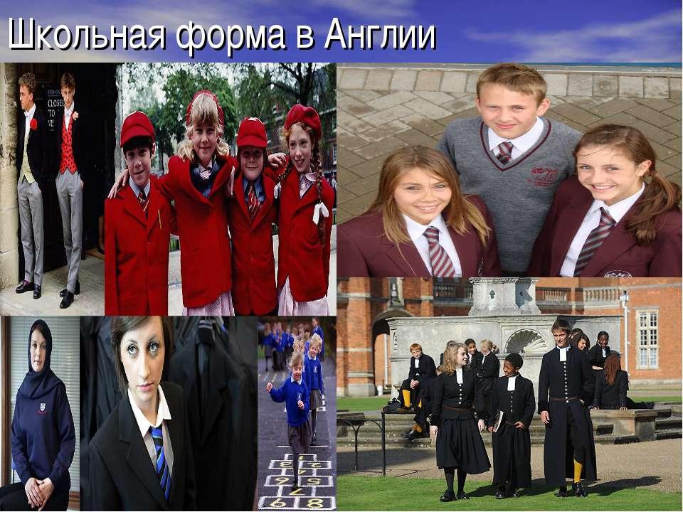 Школьная форма в Англии