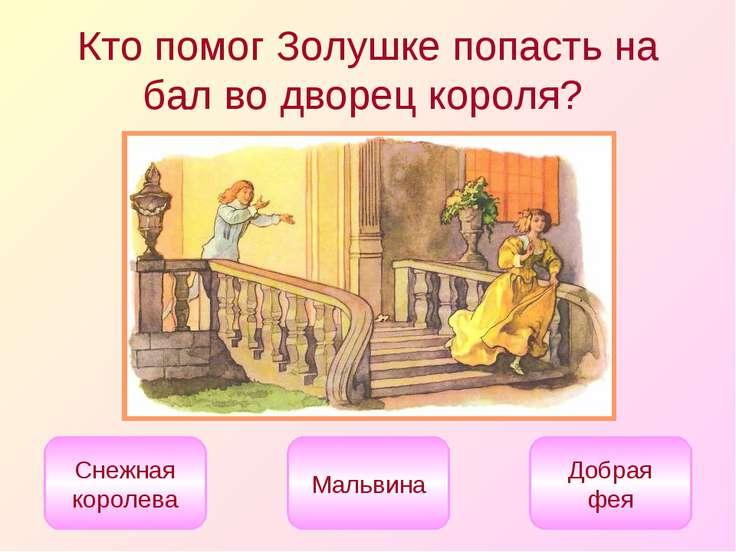 Кто помог Золушке попасть на бал во дворец короля? Добрая фея Снежная королев...