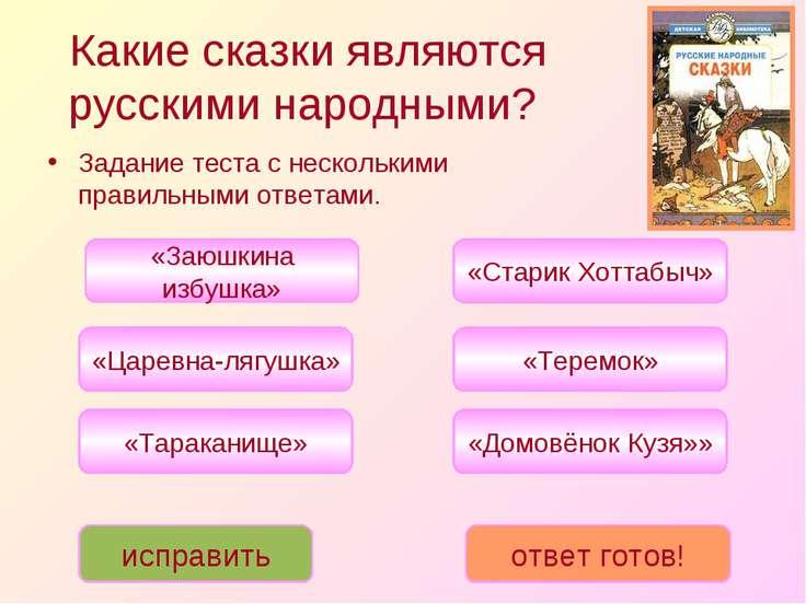 Какие сказки являются русскими народными? «Царевна-лягушка» «Теремок» «Заюшки...