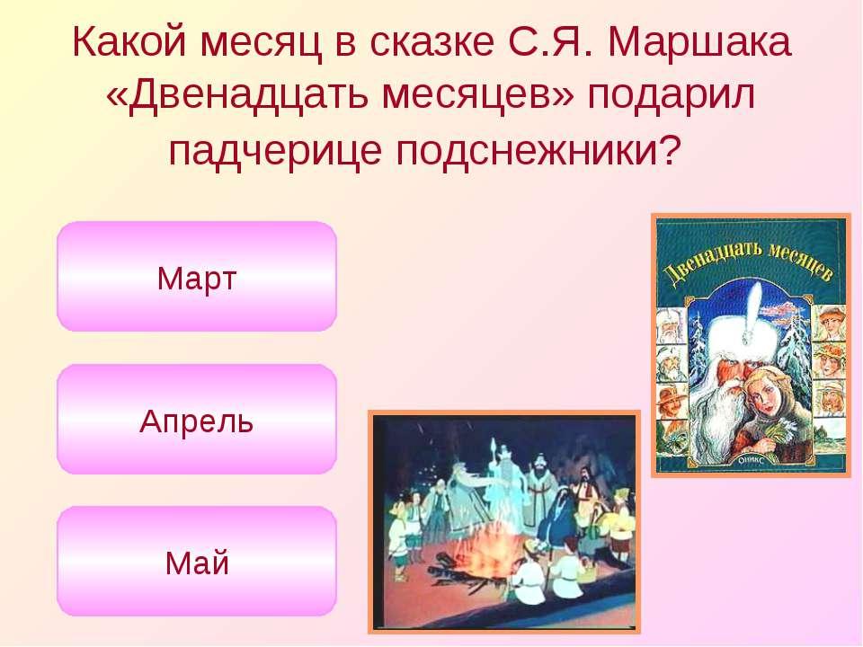 Какой месяц в сказке С.Я. Маршака «Двенадцать месяцев» подарил падчерице подс...