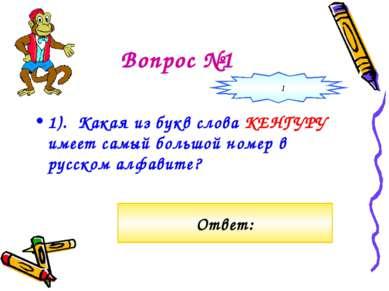 Вопрос №1 1). Какая из букв слова КЕНГУРУ имеет самый большой номер в русском...