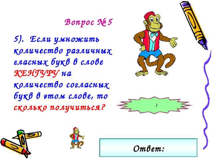 Вопрос № 5 5). Если умножить количество различных гласных букв в слове КЕНГУР...