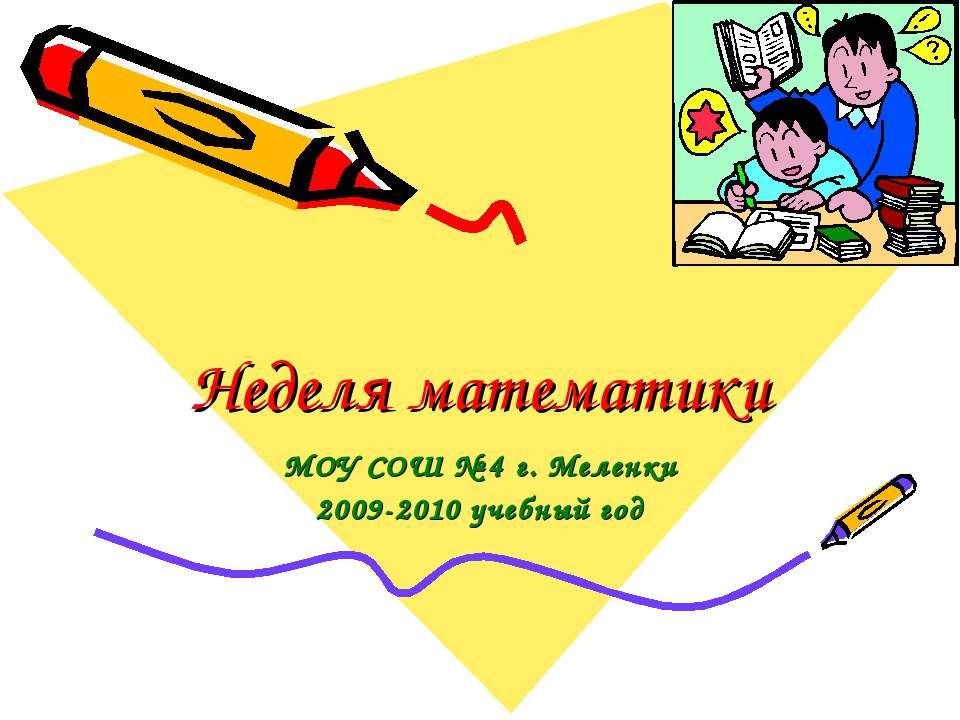 Неделя математики МОУ СОШ № 4 г. Меленки 2009-2010 учебный год