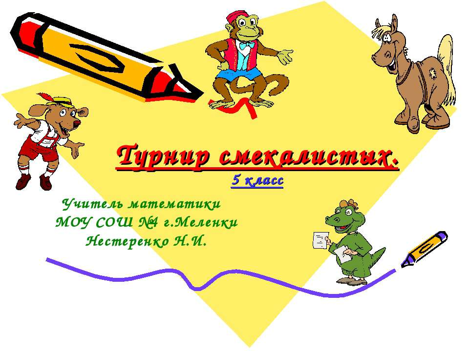 Турнир смекалистых. 5 класс Учитель математики МОУ СОШ №4 г.Меленки Нестеренк...