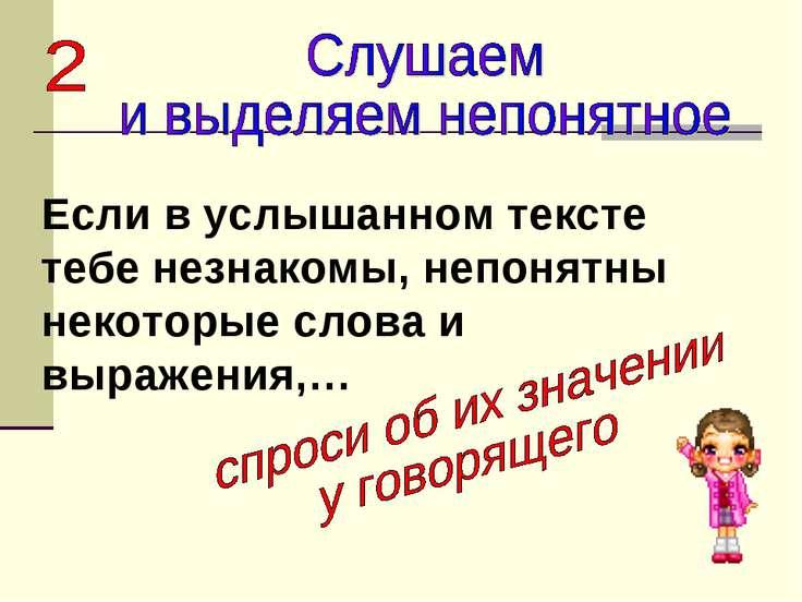 Если в услышанном тексте тебе незнакомы, непонятны некоторые слова и выражения,…