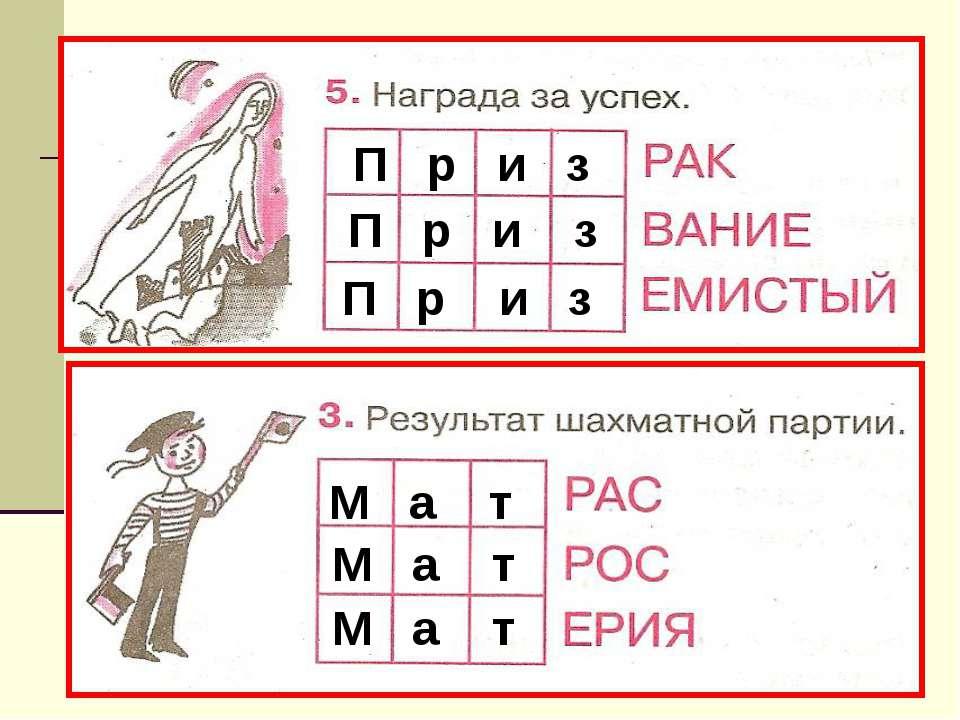 П р и з П р и з П р и з М а т М а т М а т