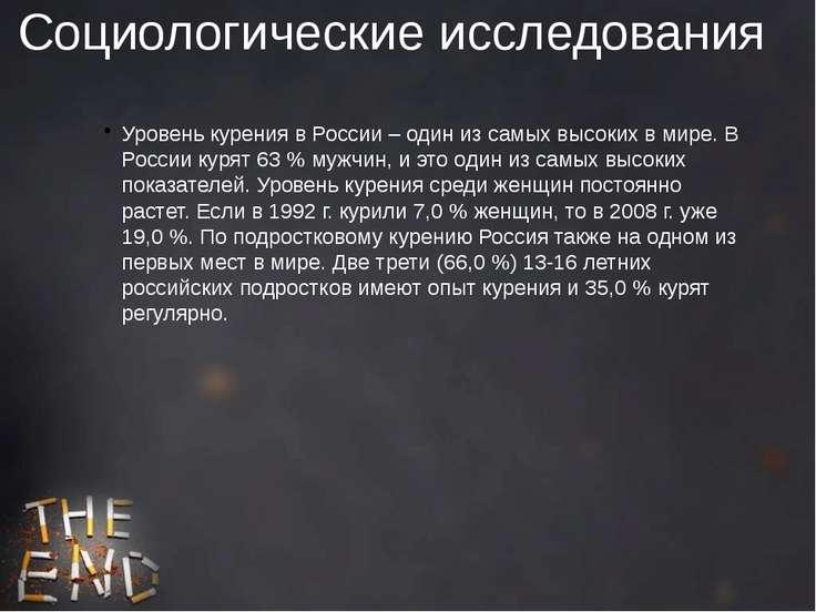 Социологические исследования Уровень курения в России – один из самых высоких...