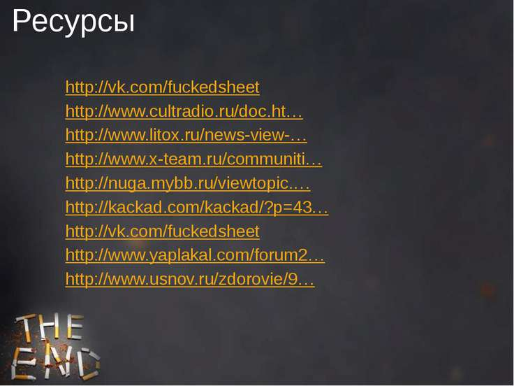 Ресурсы http://vk.com/fuckedsheet http://www.cultradio.ru/doc.ht… http://www....