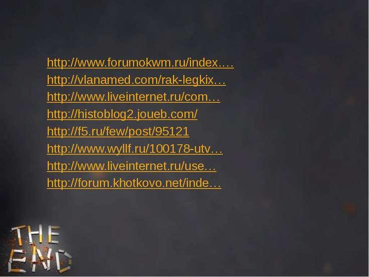 http://www.forumokwm.ru/index.… http://vlanamed.com/rak-legkix… http://www.li...