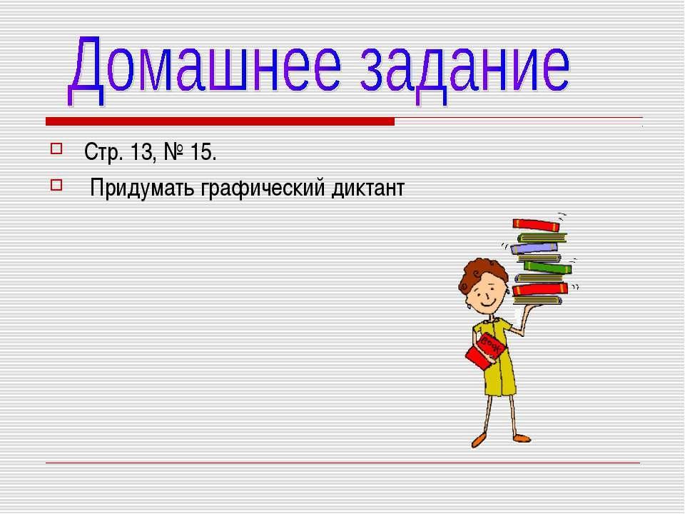 Стр. 13, № 15. Придумать графический диктант