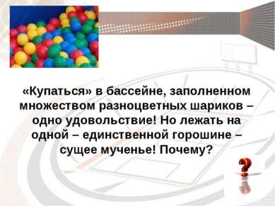 «Купаться» в бассейне, заполненном множеством разноцветных шариков – одно удо...