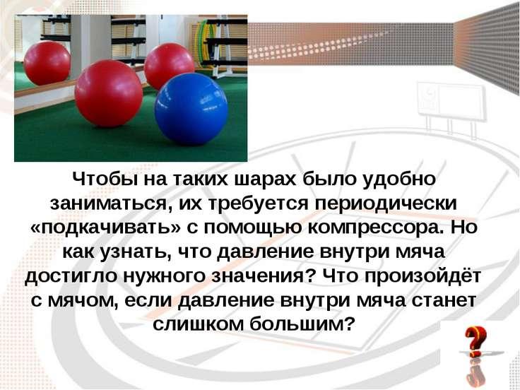 Чтобы на таких шарах было удобно заниматься, их требуется периодически «подка...
