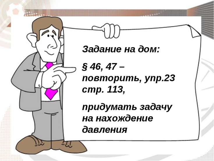 Задание на дом: § 46, 47 – повторить, упр.23 стр. 113, придумать задачу на на...