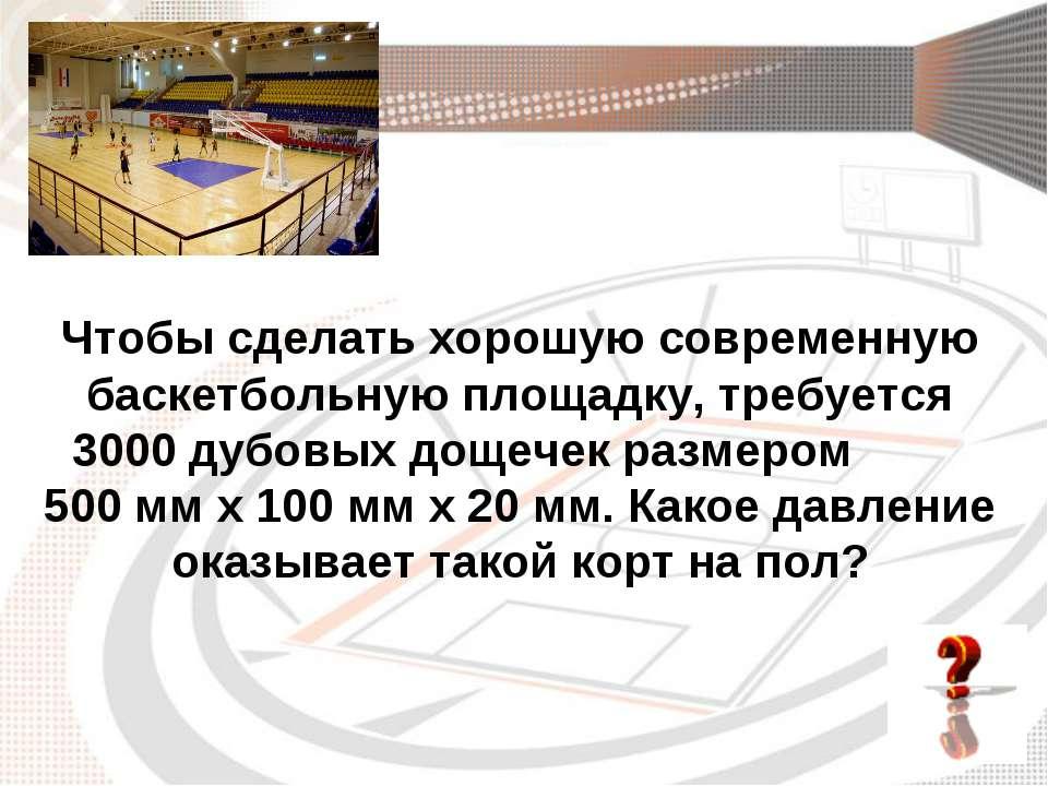 Чтобы сделать хорошую современную баскетбольную площадку, требуется 3000 дубо...