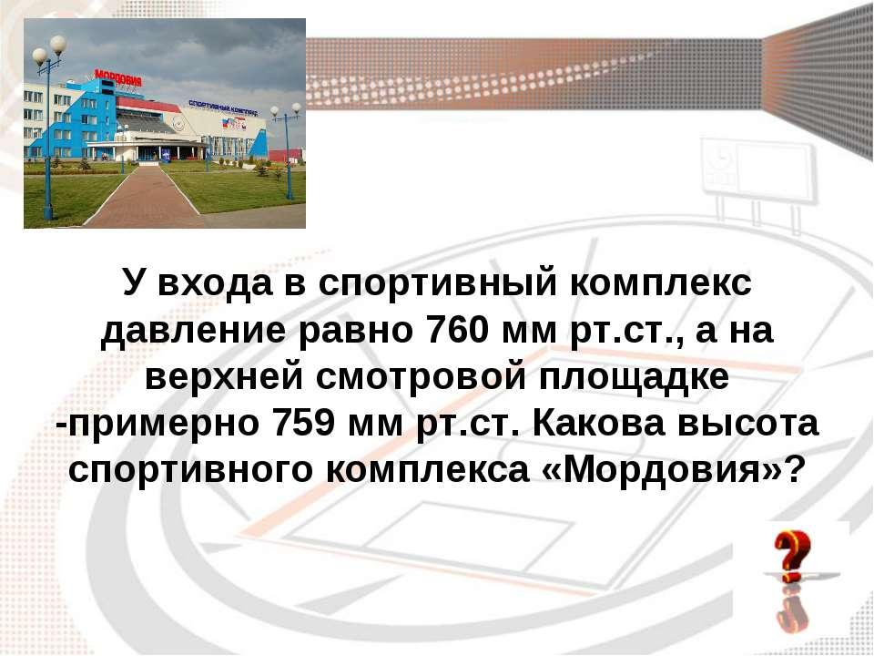 У входа в спортивный комплекс давление равно 760 мм рт.ст., а на верхней смот...