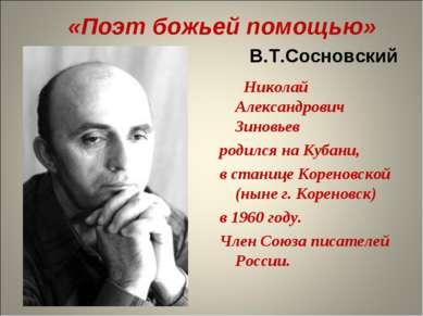 «Поэт божьей помощью» В.Т.Сосновский Николай Александрович Зиновьев родился н...