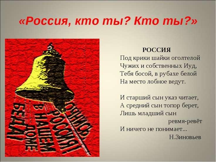 «Россия, кто ты? Кто ты?» РОССИЯ Под крики шайки оголтелой Чужих и собственны...