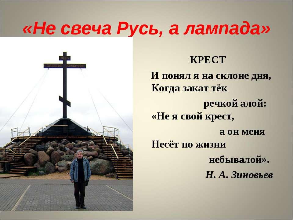 «Не свеча Русь, а лампада» КРЕСТ И понял я на склоне дня, Когда закат тёк реч...
