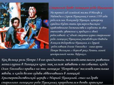 Старинное древо липецкого рода Пушкиных На третий год семейной жизни в Москве...