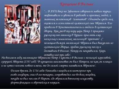 """Крещение в Вильне """"... В XVII веке на Эфиопию совершали набеги турки, захваты..."""