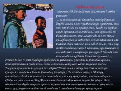 """Ординарец царя """"Историк Ив.Голиков так заключает в своём рассказе: ... «Сей Р..."""