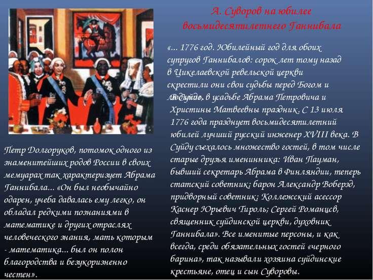 А. Суворов на юбилее восьмидесятилетнего Ганнибала «... 1776 год. Юбилейный г...