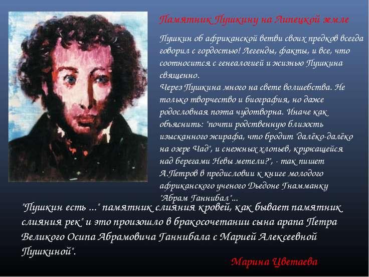Памятник Пушкину на Липецкой земле Пушкин об африканской ветви своих предков ...