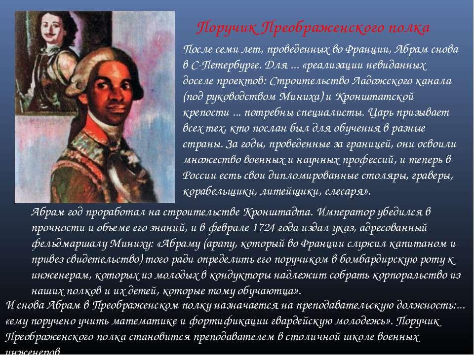 Поручик Преображенского полка После семи лет, проведенных во Франции, Абрам с...