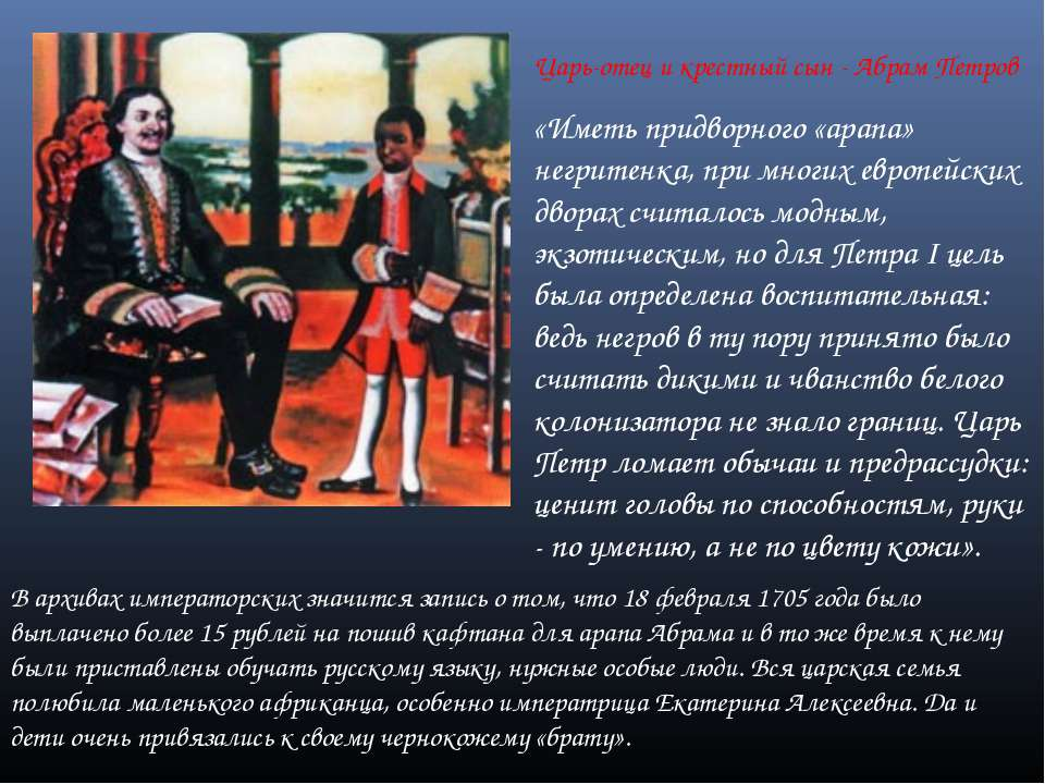 Царь-отец и крестный сын - Абрам Петров «Иметь придворного «арапа» негритенка...