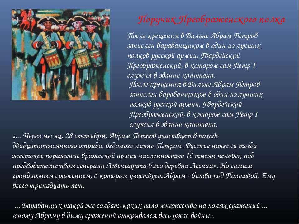 Поручик Преображенского полка После крещения в Вильне Абрам Петров зачислен б...