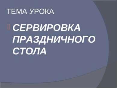 ТЕМА УРОКА СЕРВИРОВКА ПРАЗДНИЧНОГО СТОЛА