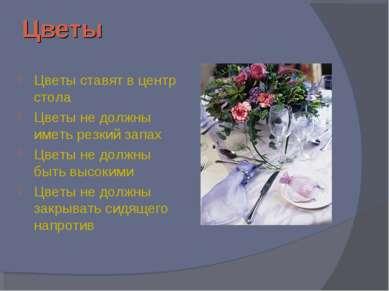 Цветы Цветы ставят в центр стола Цветы не должны иметь резкий запах Цветы не ...