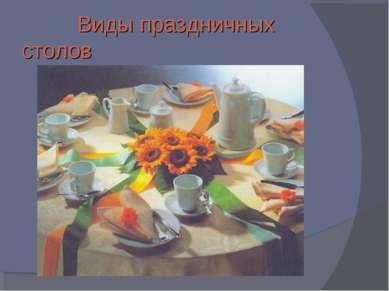 Виды праздничных столов