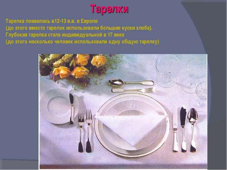 Тарелки Тарелка появилась в12-13 в.в. в Европе (до этого вместо тарелок испол...