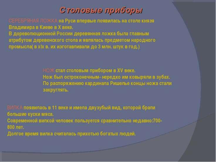 Столовые приборы СЕРЕБРЯНАЯ ЛОЖКА на Руси впервые появилась на столе князя Вл...
