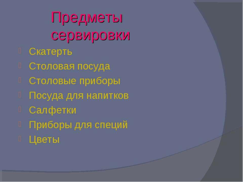 Предметы сервировки Скатерть Столовая посуда Столовые приборы Посуда для напи...