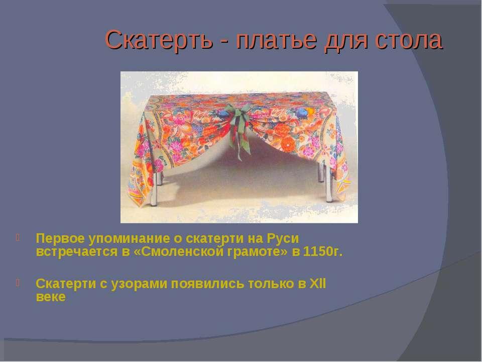 Скатерть - платье для стола Первое упоминание о скатерти на Руси встречается ...
