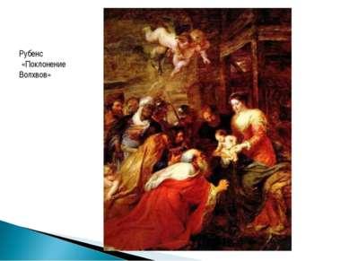 Рубенс «Поклонение Волхвов»