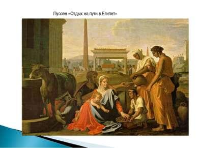 Пуссен «Отдых на пути в Египет»