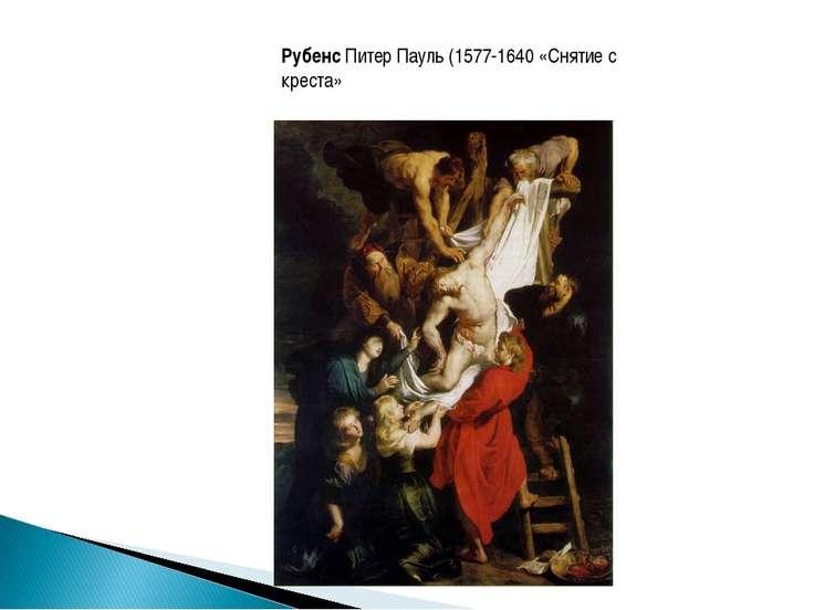 Рубенс Питер Пауль (1577-1640 «Снятие с креста»