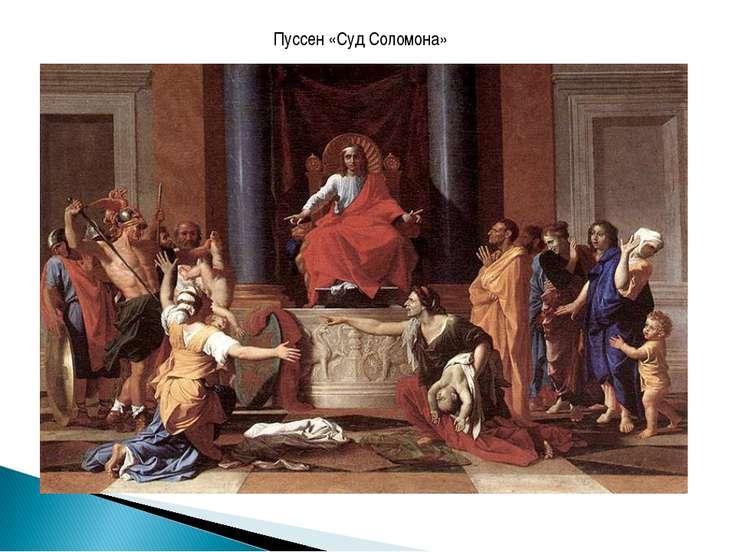 Пуссен «Суд Соломона»
