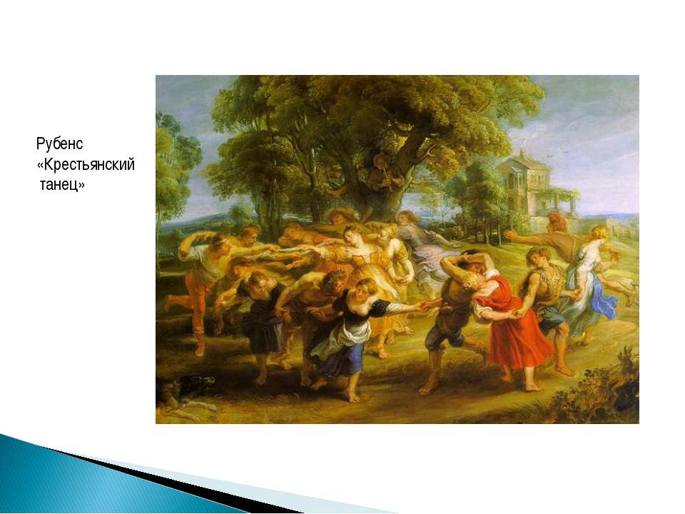Рубенс «Крестьянский танец»