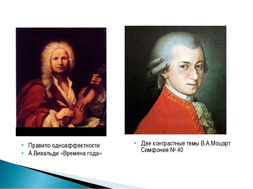 Правило одноаффектности А.Вивальди «Времена года» Две контрастные темы В.А.Мо...