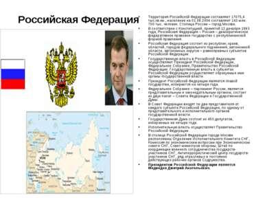 Российская Федерация Территория Российской Федерации составляет 17075,4 тыс.к...