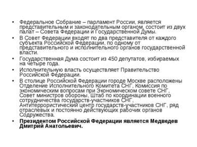 Федеральное Собрание – парламент России, является представительным и законода...