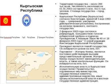 Кыргызская Республика Территория государства – около 200 тыс.кв.км. Численнос...
